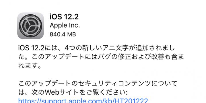 iOS 12.2 ソフトウェア・アップデート