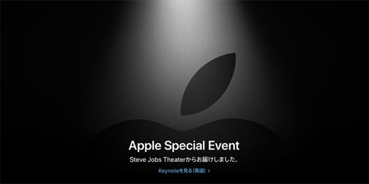 Apple Special Event. March 25, 2019.