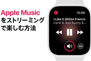 Apple Musicをストリーミングで楽しむ方法