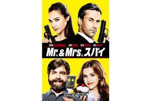 Mr.&Mrs.スパイ