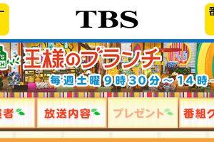 TBSテレビ:王様のブランチ