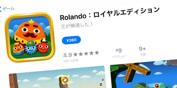 Rolando:ロイヤルエディション