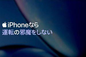 iPhone — 運転中の通知を停止