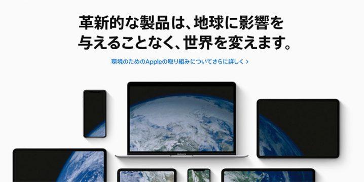 環境 – Apple