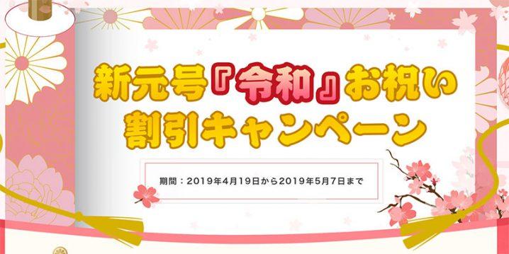 """新元号『令和』お祝いキャンペーン"""""""