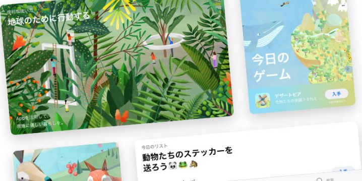 App Storeのアースデイ