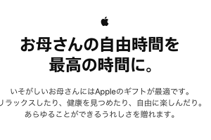 Apple 母の日ギフト