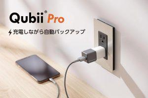 Qubii Pro