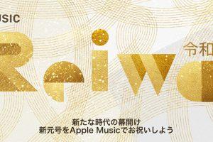 Apple Music 令和(Reiwa)