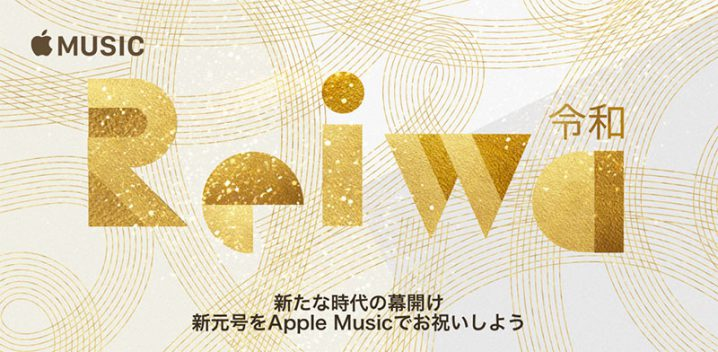 Apple Music 令和(Reiwa)