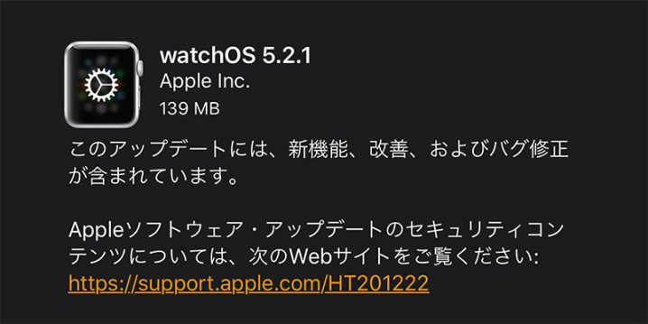 Apple Watch用「watchOS 5.2.1」ソフトウェア・アップデート
