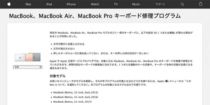 MacBookシリーズ修理プログラム