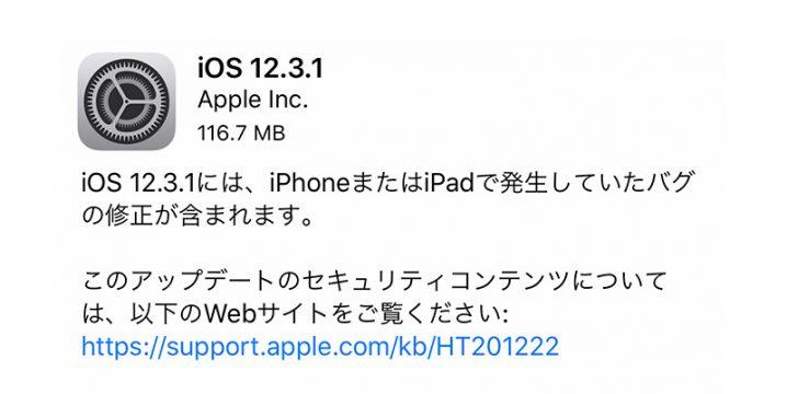 iOS 12.3.1 ソフトウェア・アップデート