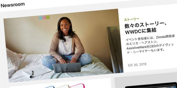 数々のストーリー、WWDCに集結 - Apple