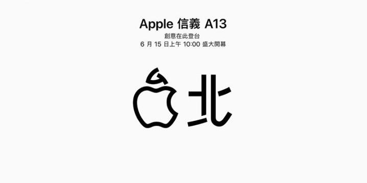 Apple 信義 A13