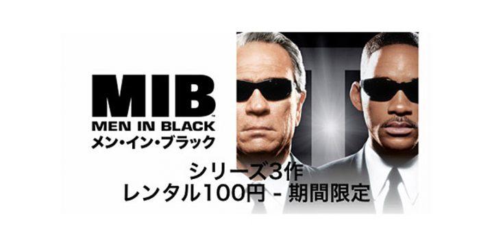映画「メン・イン・ブラック」シリーズ レンタル100円セール