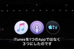 WWDC基調講演 日本語字幕