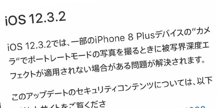 iOS 12.3.2 ソフトウェア・アップデート