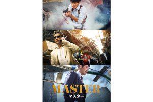 MASTER/マスター
