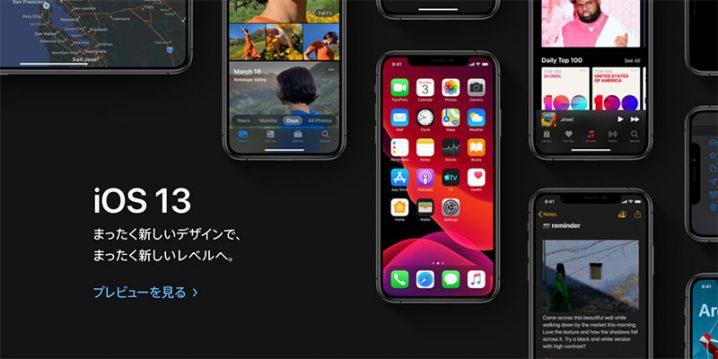 iOS 13プレビュー