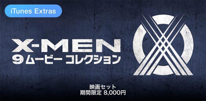 X-MEN 9ムービー コレクション