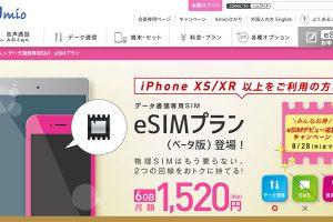 IIJmio データ通信専用SIM eSIMプラン