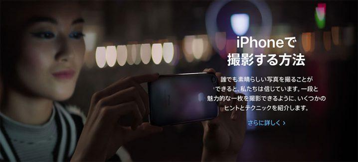 iPhoneで撮影する方法 - 写真