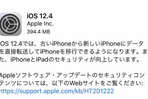 iOS 12.4 ソフトウェア・アップデート