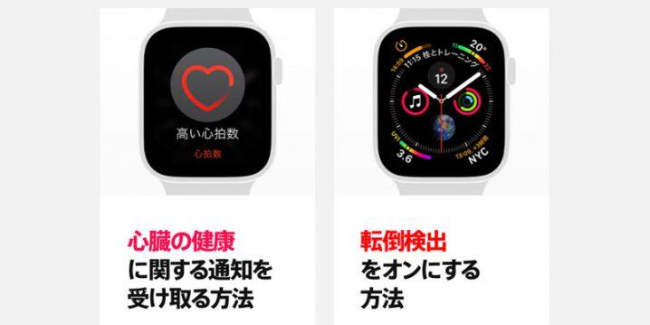 Apple Watch – いろいろな使い方