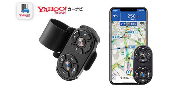 ナビうま ハンドルリモコン Plus for Yahoo!カーナビ