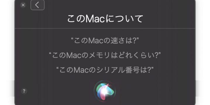 MacのSiri