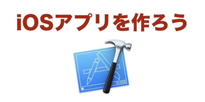 iOSアプリを作ろう