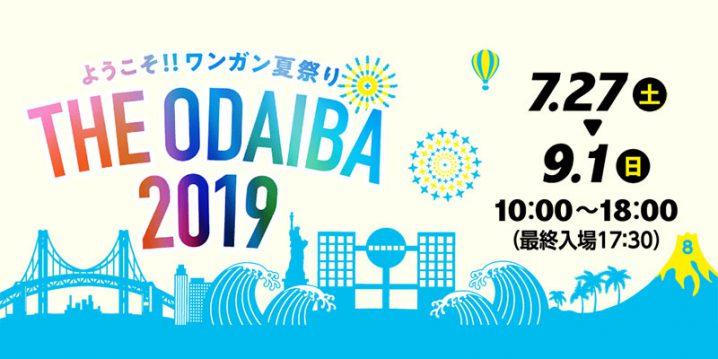 ようこそ!! ワンガン夏祭り THE ODAIBA 2019:めざましサマーライブ