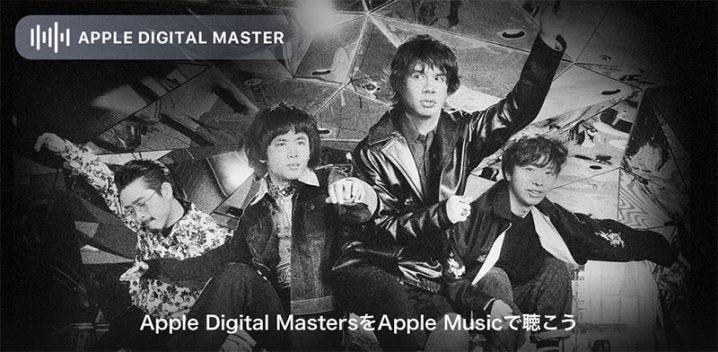Apple Digital Masters