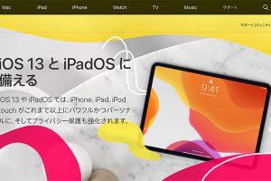 iOS 13 と iPadOS に備える