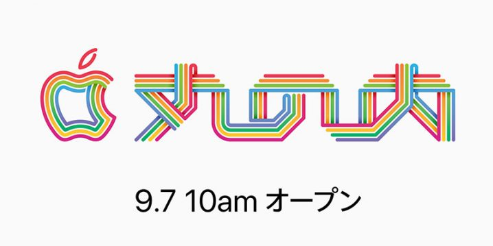 Apple丸の内 9.7 10am オープン