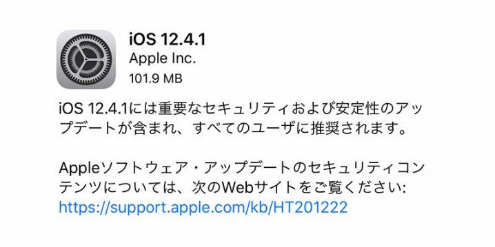 iOS 12.4.1 ソフトウェア・アップデート