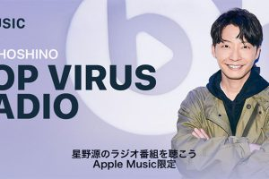 Apple Music 星野源