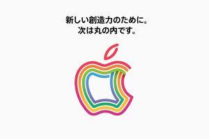 Apple丸の内