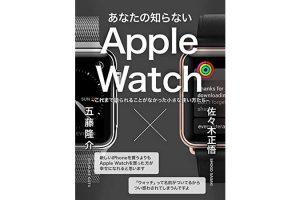 あなたの知らないApple Watch:これまで語られなかった小さな使い方