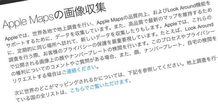 Apple Mapsの画像収集