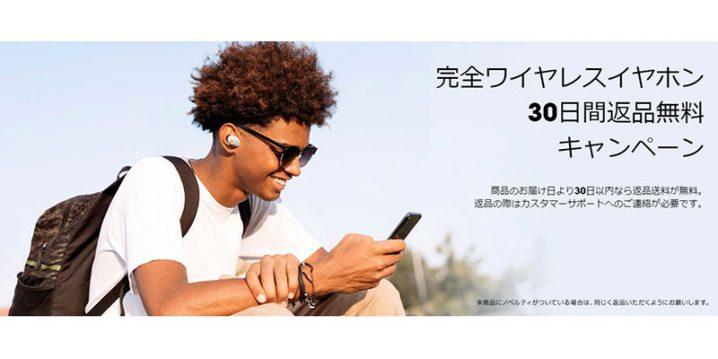 JBL完全ワイヤレスイヤホン30日間返品無料キャンペーン