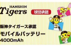 阪神タイガース 承認 モバイルバッテリー 4000mAh