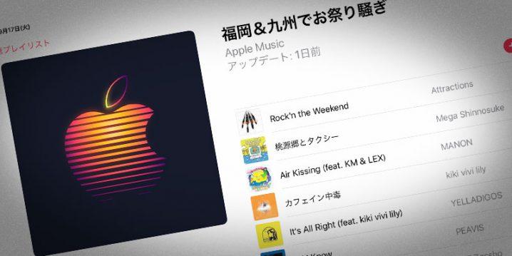 Apple福岡「福岡&九州でお祭り騒ぎ」プレイリスト