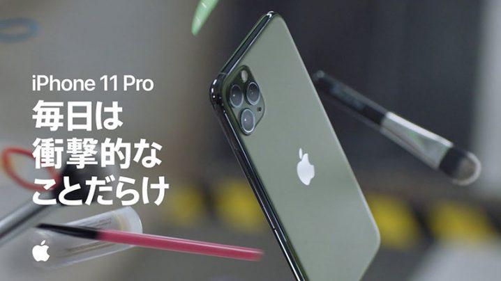 iPhone 11 Pro — 毎日は衝撃的なことだらけ