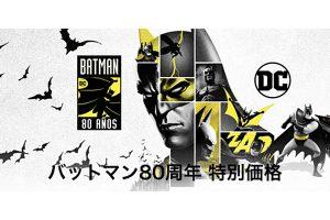 バットマン 80周年