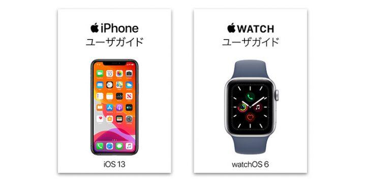 iOS 13用 iPhoneユーザガイドとwatchOS 6用 Apple Watchユーザガイド