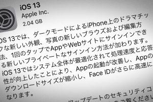 iOS 13 ソフトウェア・アップデート