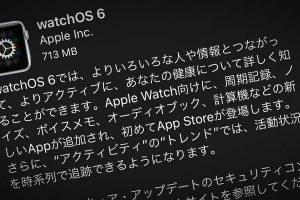 Apple Watch用「watchOS 6」ソフトウェア・アップデート