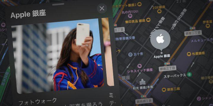 マップのToday at Appleセッション